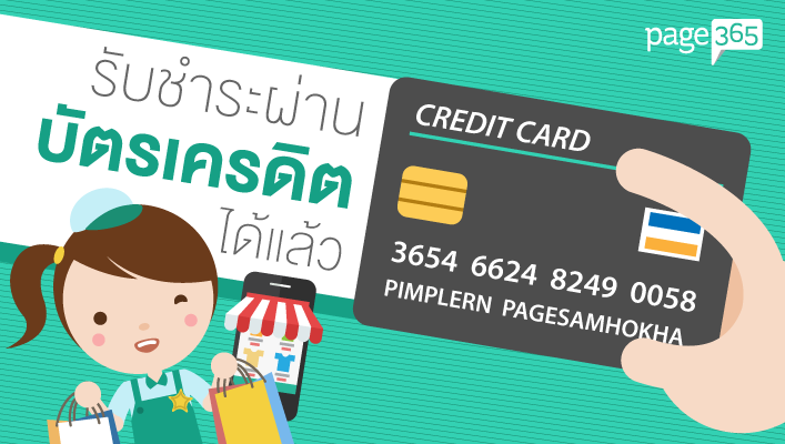 Page365 - รับชำระค่าสินค้าด้วยบัตรเครดิต