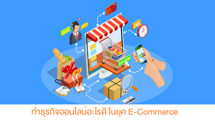 ธุรกิจออนไลน์ทำให้ทุกคนสามารถเป็นเจ้าของธุรกิจได้ง่ายขึ้น