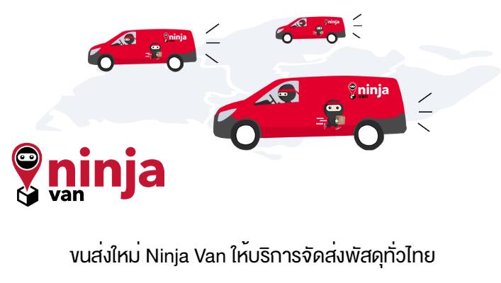 Page365-ninja-van.png
