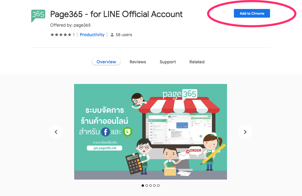 Page365 - LINE Official Account [chrome extension]