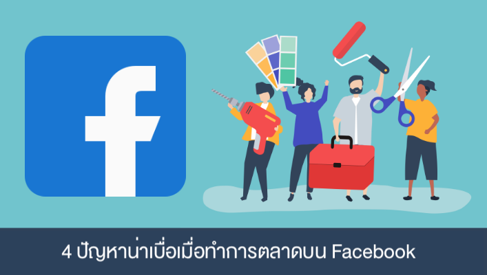 Page365-how-to-solve-facebook-marketing-problems.png