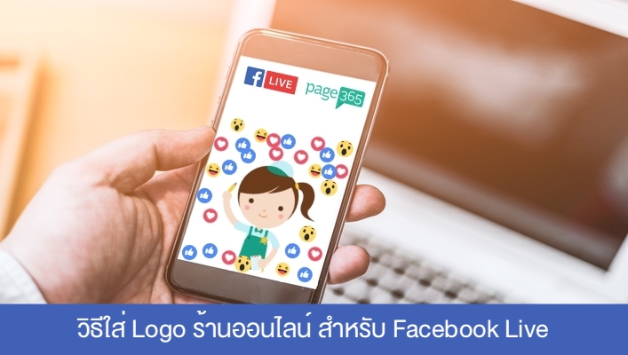Page365-how-to-add-logo-to-facebook-live.jpg