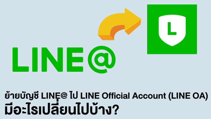 Page365-line-at-to-line-official-account-2019.png