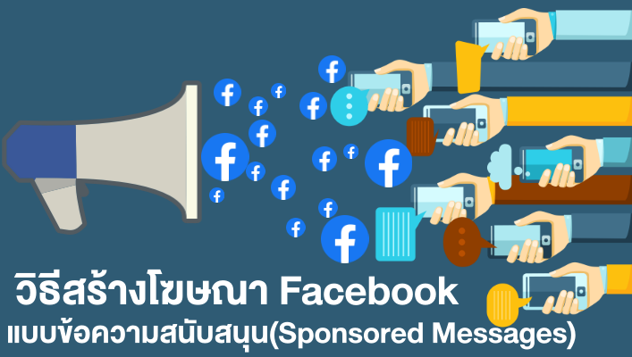 Page365-facebook-sponsored-messages-ads.png