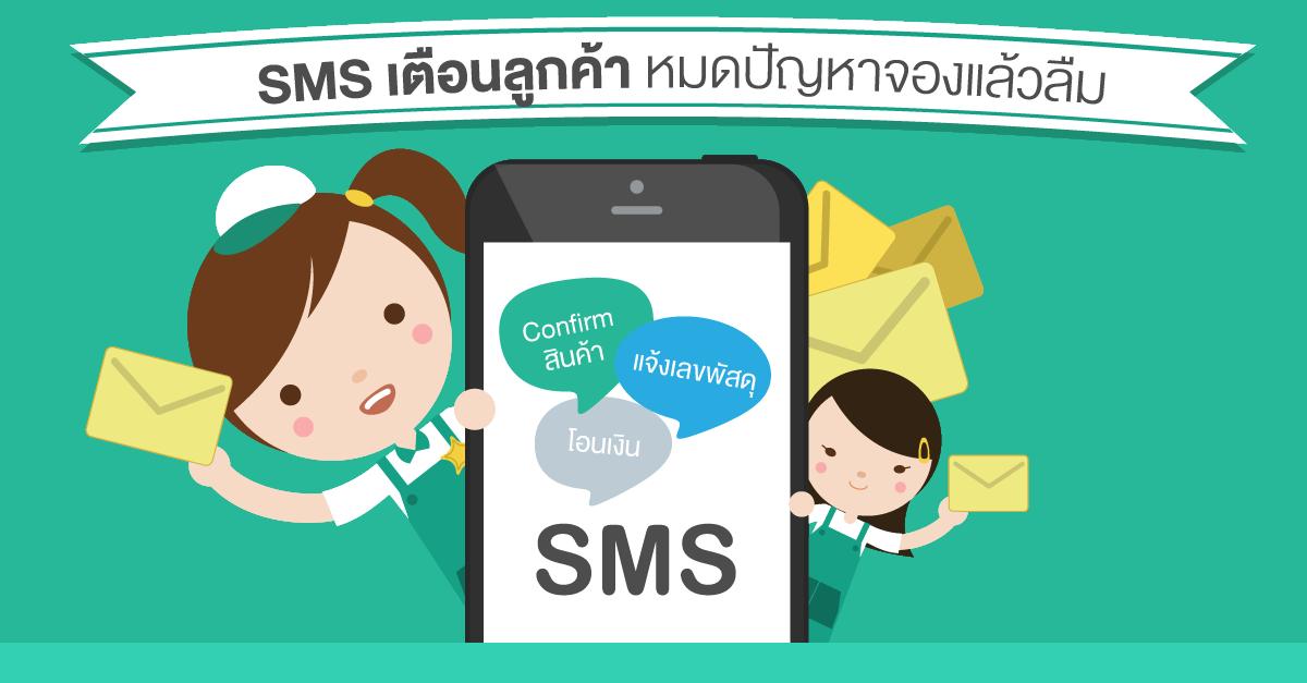 BN_SMSsetting