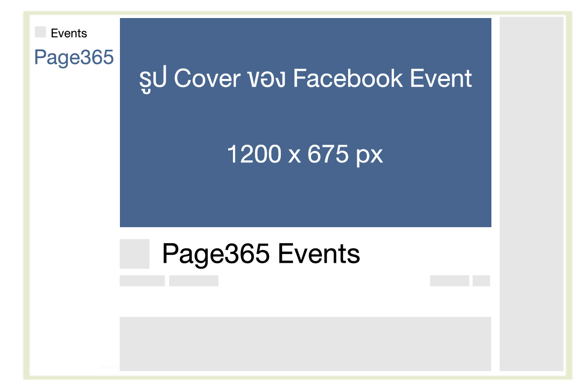 Page365-facebook-event-photo-size.png