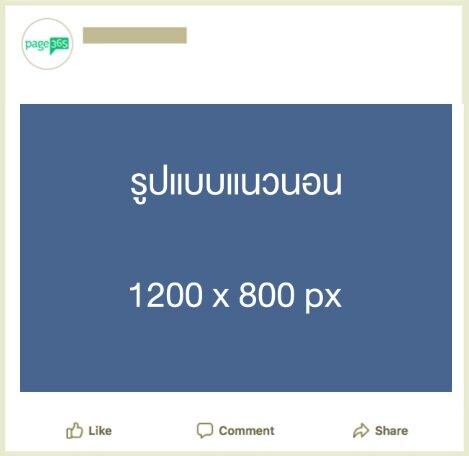 Page365-facebook-hotizontal-photo-size..jpg