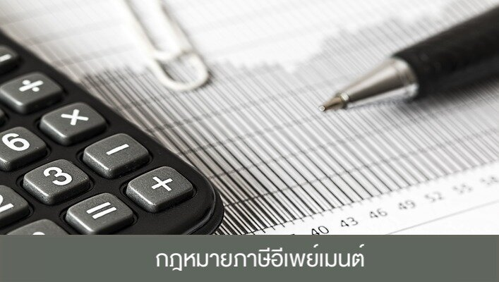 Page365-epayment-tax.jpg