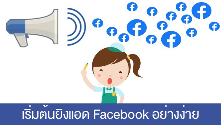 Page365-facebook-ads-beginner...png