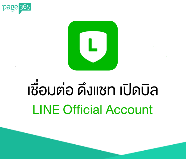 Page365+-+เชื่อมต่อ+LINE+Official+Account.png
