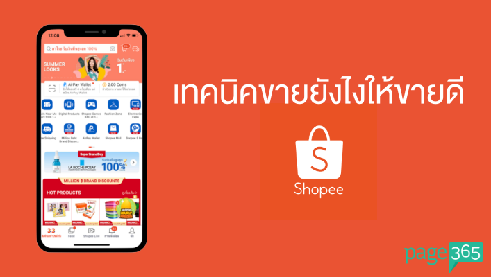 Page365-how-to-sell-on-shopee.png