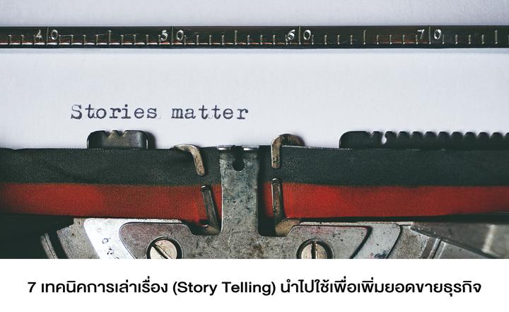 Page365 - ขายของออนไลน์ด้วยการเล่าเรื่องแบบ Story Telling