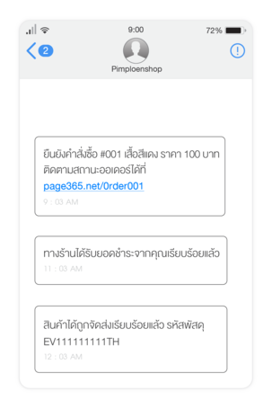 Page365 - ส่ง SMS เลขพัสดุให้ลูกค้า.png