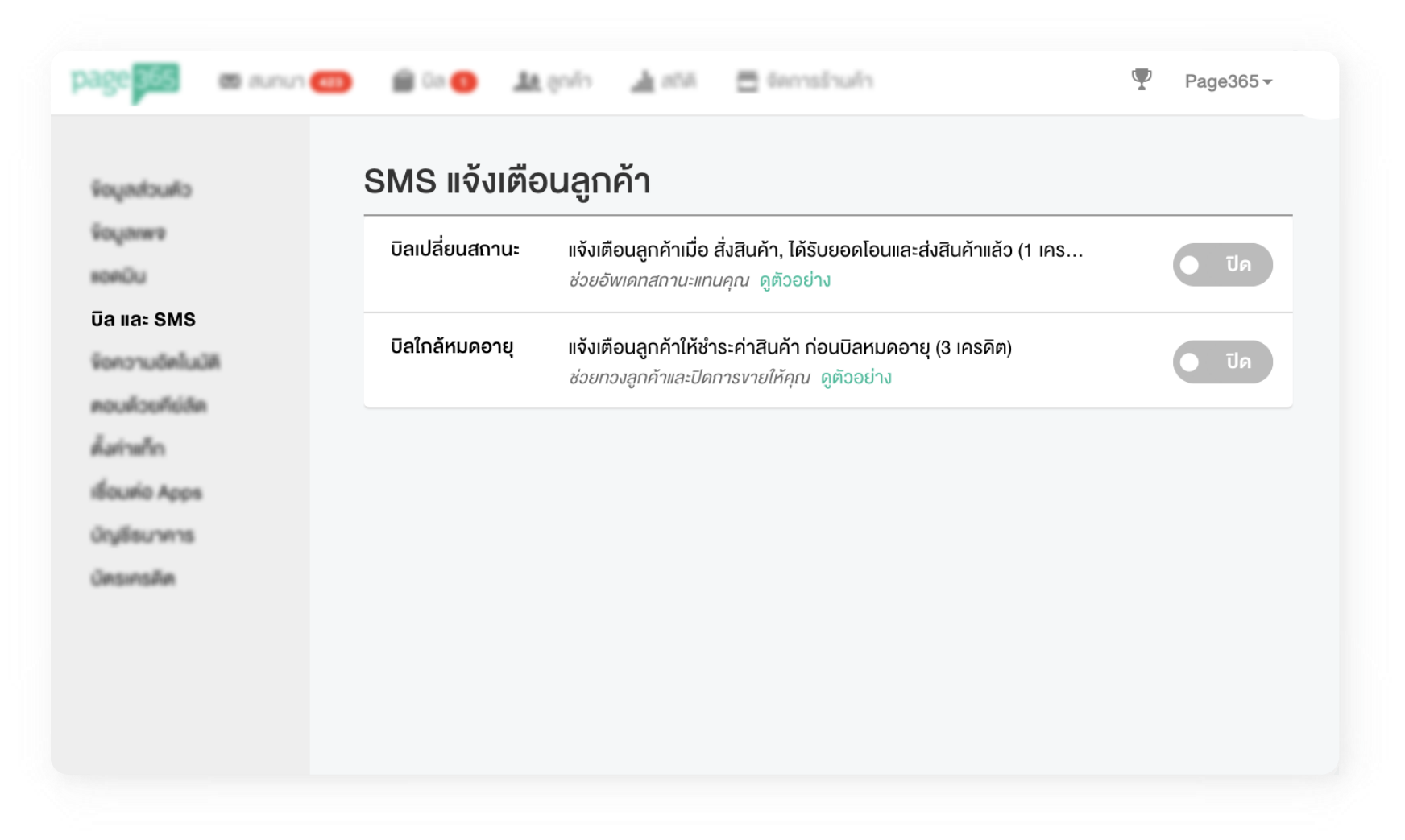 Page365 - เปิดใช้งาน SMS
