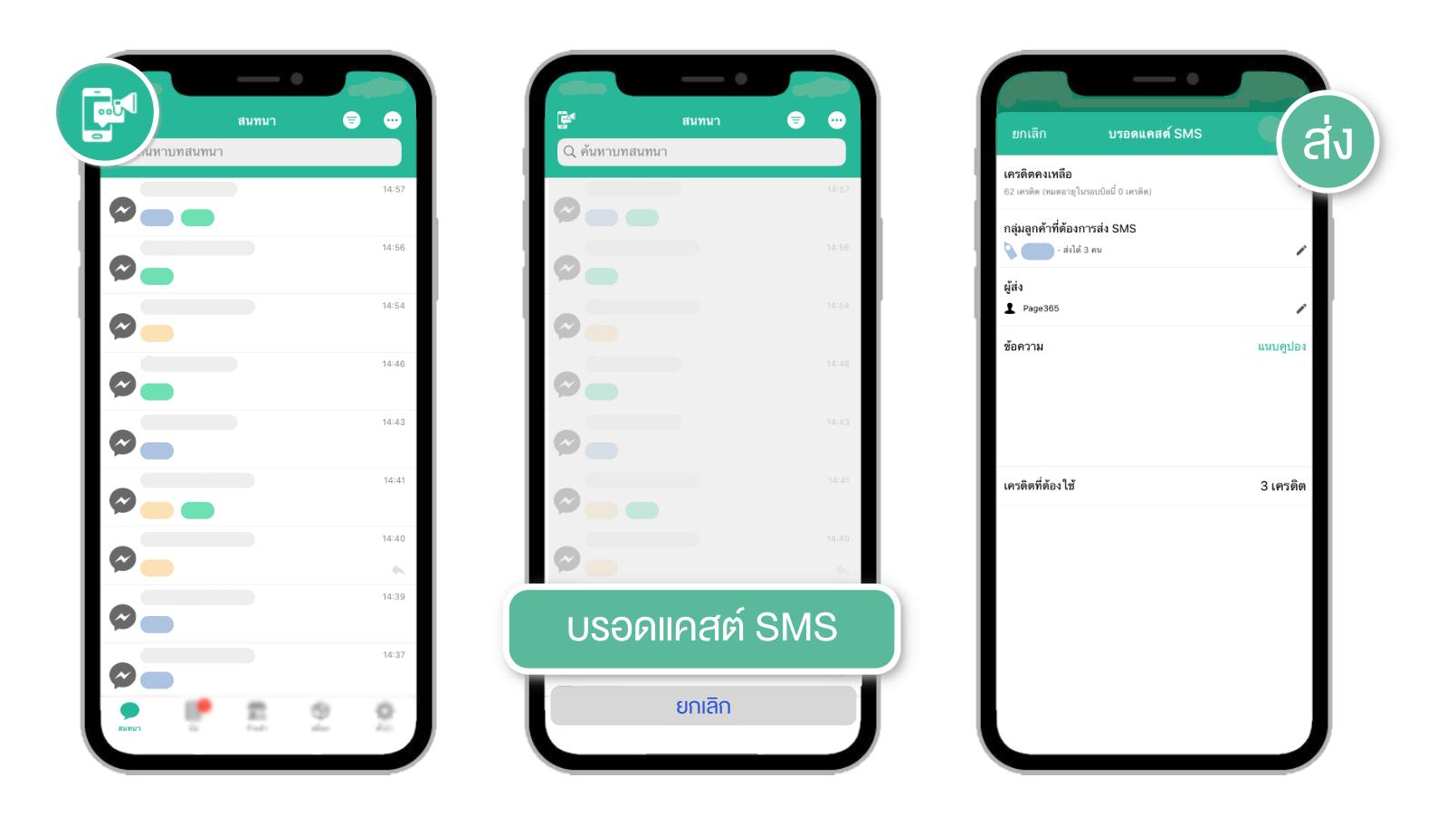 วิธีบรอดแคสต์ SMS