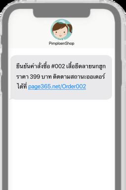 Page365 - SMS แจ้งเตือนลูกค้า