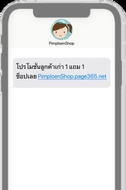 Page365 - บรอดแคสต์ SMS .png