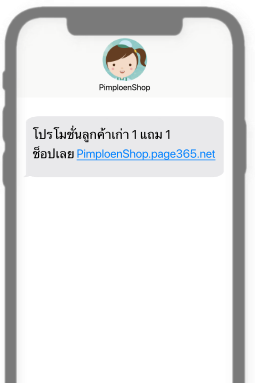 Page365 - บรอดแคสต์ SMS .png