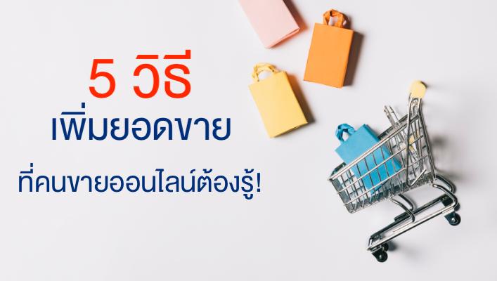 Page365-increase-sales-online.png