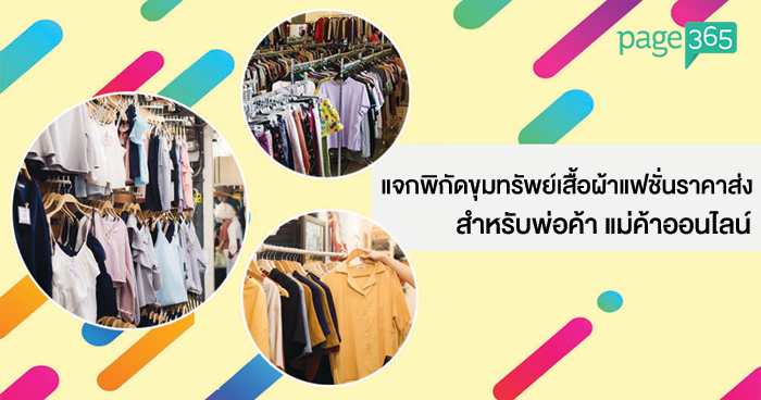 Page365-places-of-clothing-wholesale-store.png