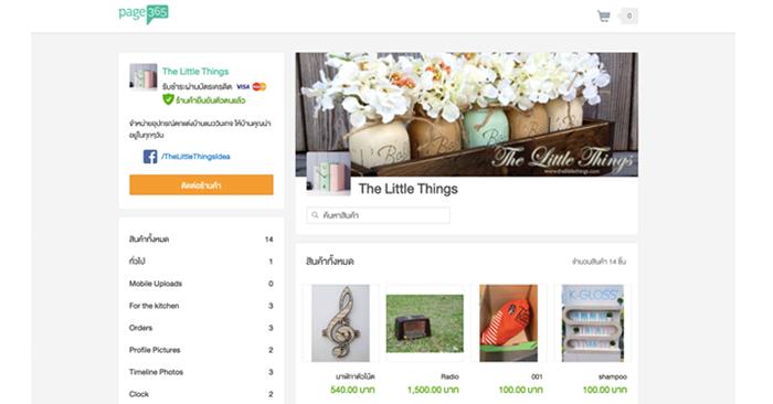 Page365-รวมพิกัดออนไลน์-เว็บขายของมือสอง-เปลี่ยนของเก่าให้เป็นรายได้-Page365Store.png