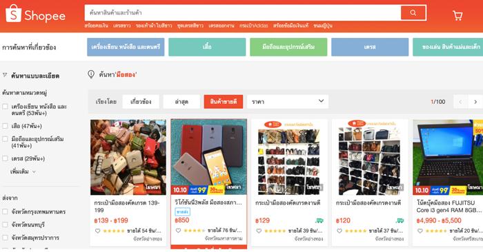 Page365-รวมพิกัดออนไลน์-เว็บขายของมือสอง-เปลี่ยนของเก่าให้เป็นรายได้-Shopee.png