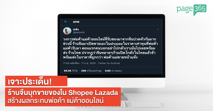 attack-on-seller-china-in-shopee.png