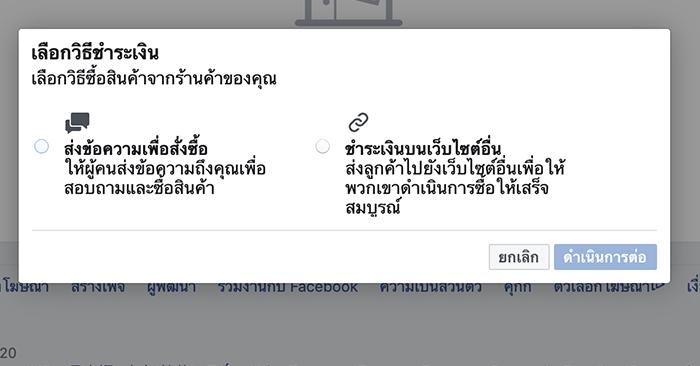 Page365-ตั้งร้านShop ใน Facebook -เลือกวิธีชำระเงิน.png
