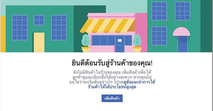 Page365- เพิ่มสินค้าใน FB Shops.png