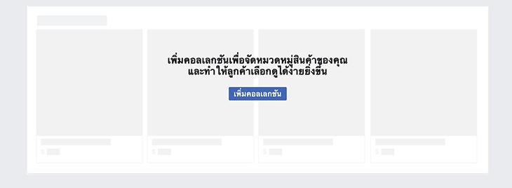 Page365-FB-Shops-เพิ่มคอลเลคชัน.png