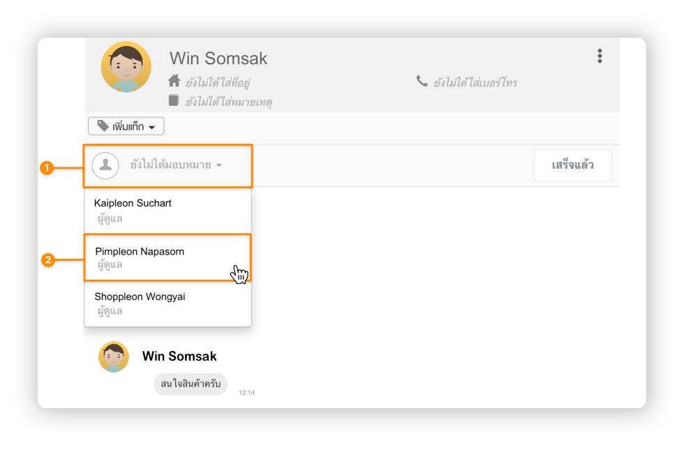 admin assign - วิธีมอบหมายงานให้แอดมิน.png