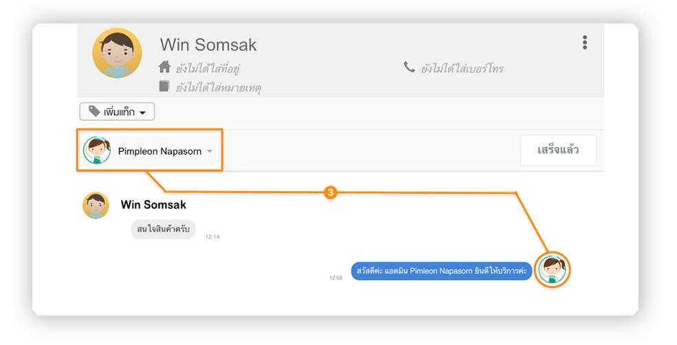 admin assign - วิธีมอบหมายงานให้แอดมิน2.png