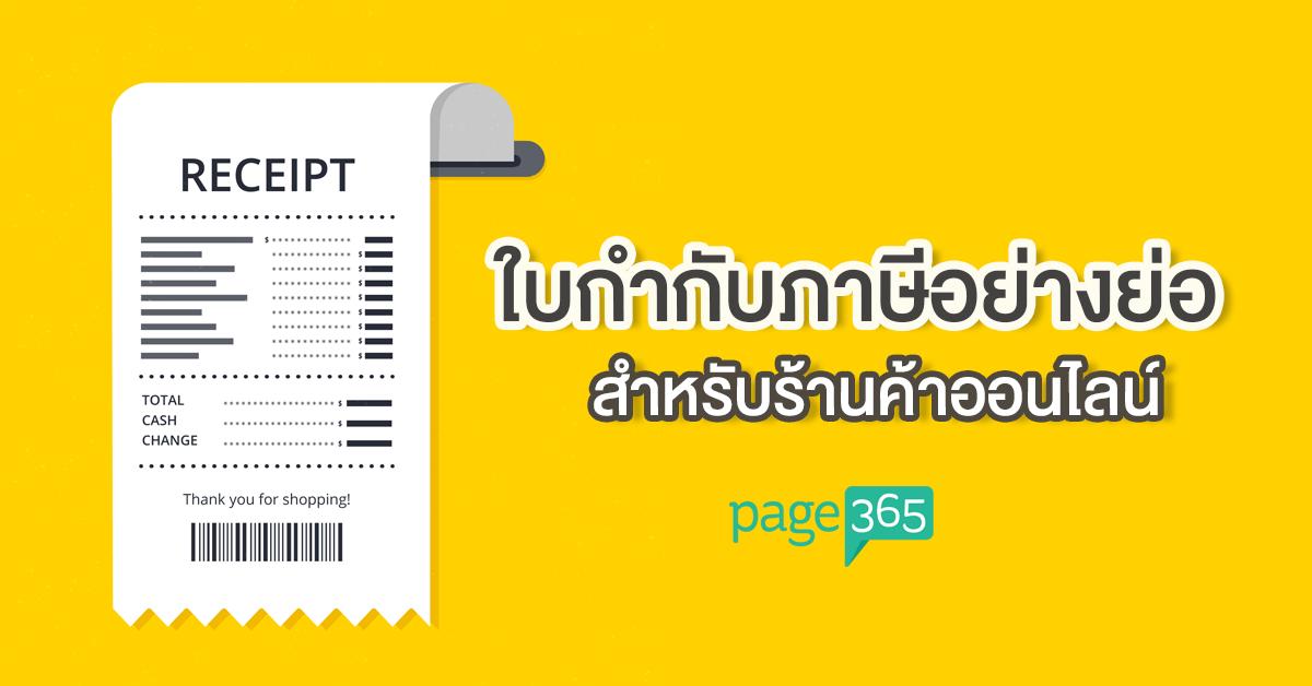 Page365-ใบกำกับภาษีอย่างย่อ-สำหรับร้านค้าออนไลน์.png
