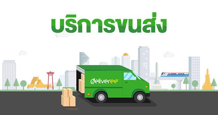 ภาพจาก : deliveree.com