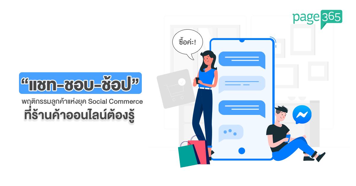 Page365 แชท-ชอบ-ชอป Social Commerce ที่แม่ค้าออนไลน์ต้องรู้.png