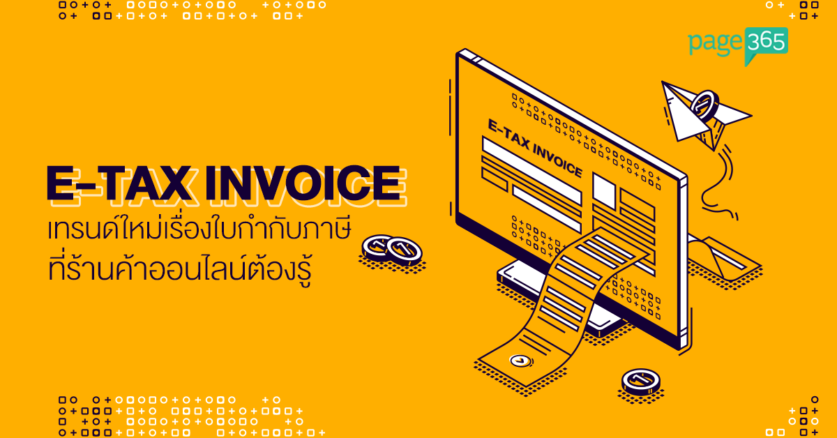 Page365 e-tax invoice ใบกำกับภาษีอิเล็กทรอนิกส์.png