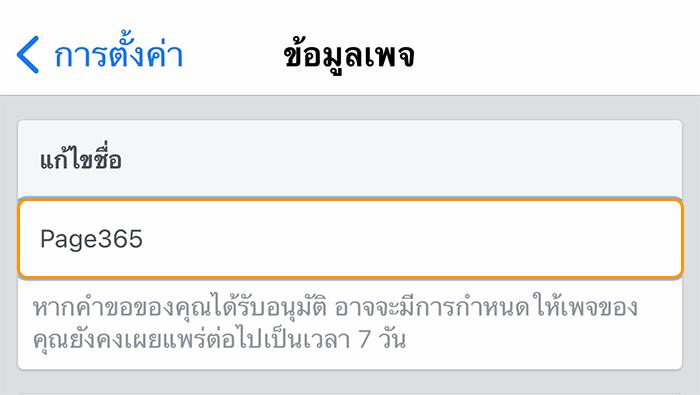 Page365 วิธีเปลี่ยนชื่อเพจ Facebook ผ่านมือถือ_03.png