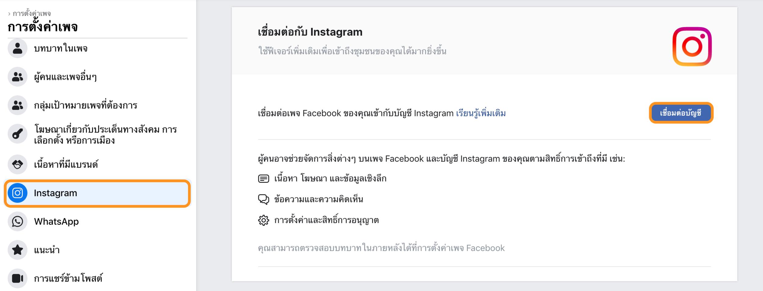 ขั้นตอนสร้างเพจ Facebook-เชื่อมต่อ IG ร้านค้า.png