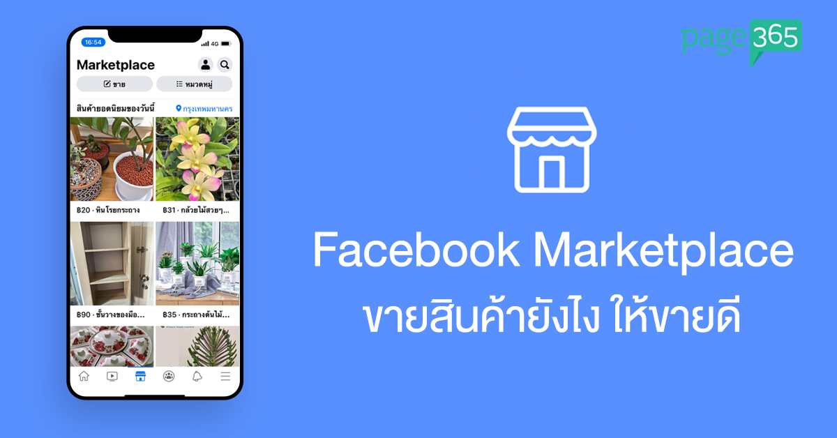 How to sell Facebook Marketplace.png