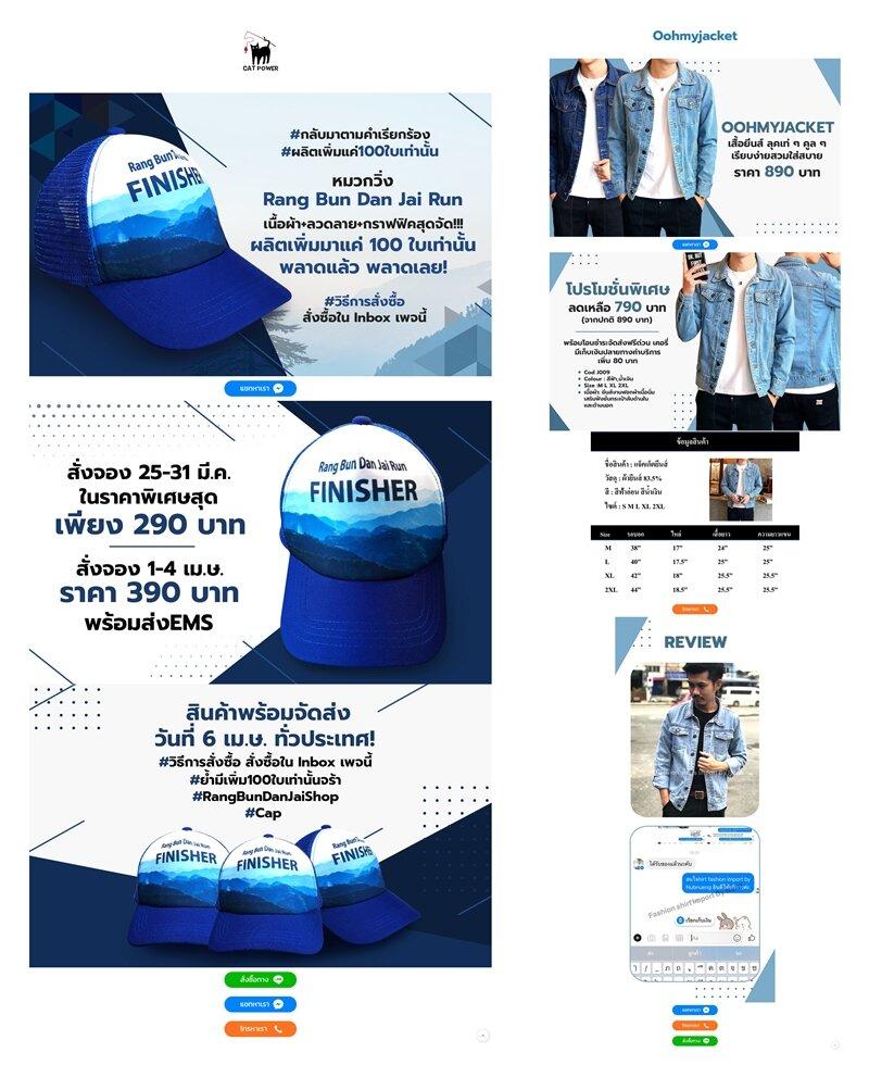 ตัวอย่างหน้า Sale Page : ภาพจาก www.takraonline.com/