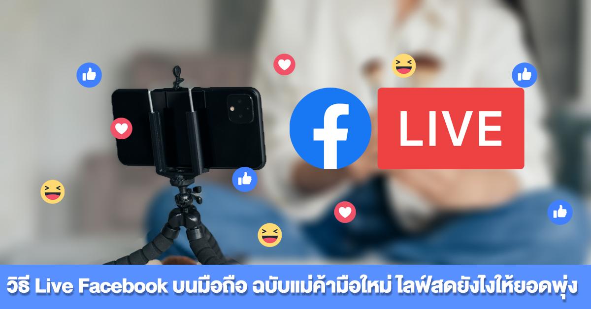 วิธี Live Facebook บนมือถือ ฉบับแม่ค้ามือใหม่ ไลฟ์สดยังไงให้ยอดพุ่งpsd.png