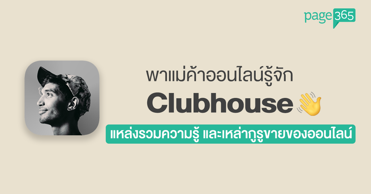 Page365-clubhouse-for-selling-online.png