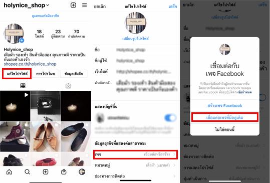 วิธีเชื่อมต่อ Instagram กับ Facebook Page