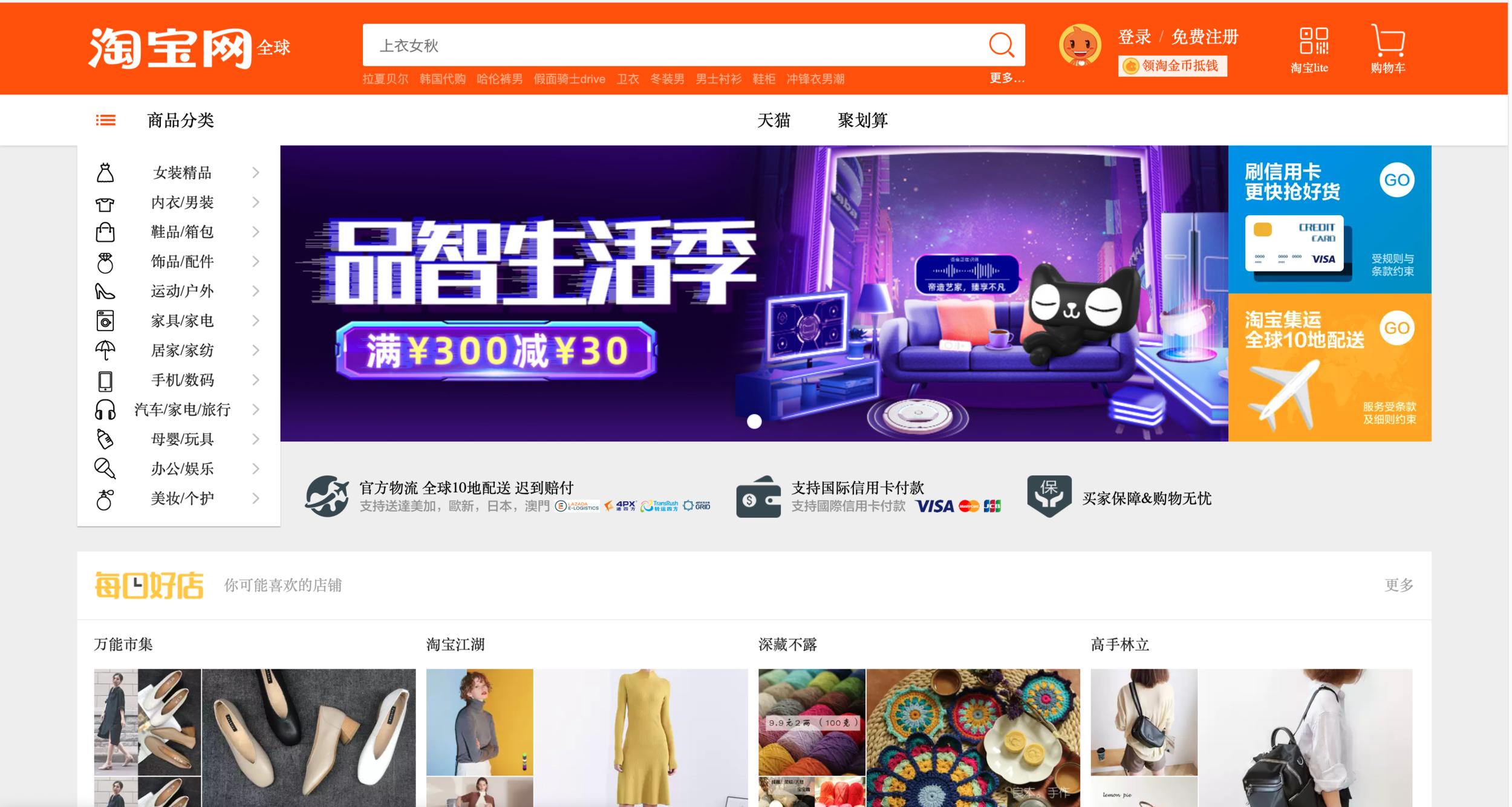 Page365-เว็บสั่งของจากจีน-Taobao.png