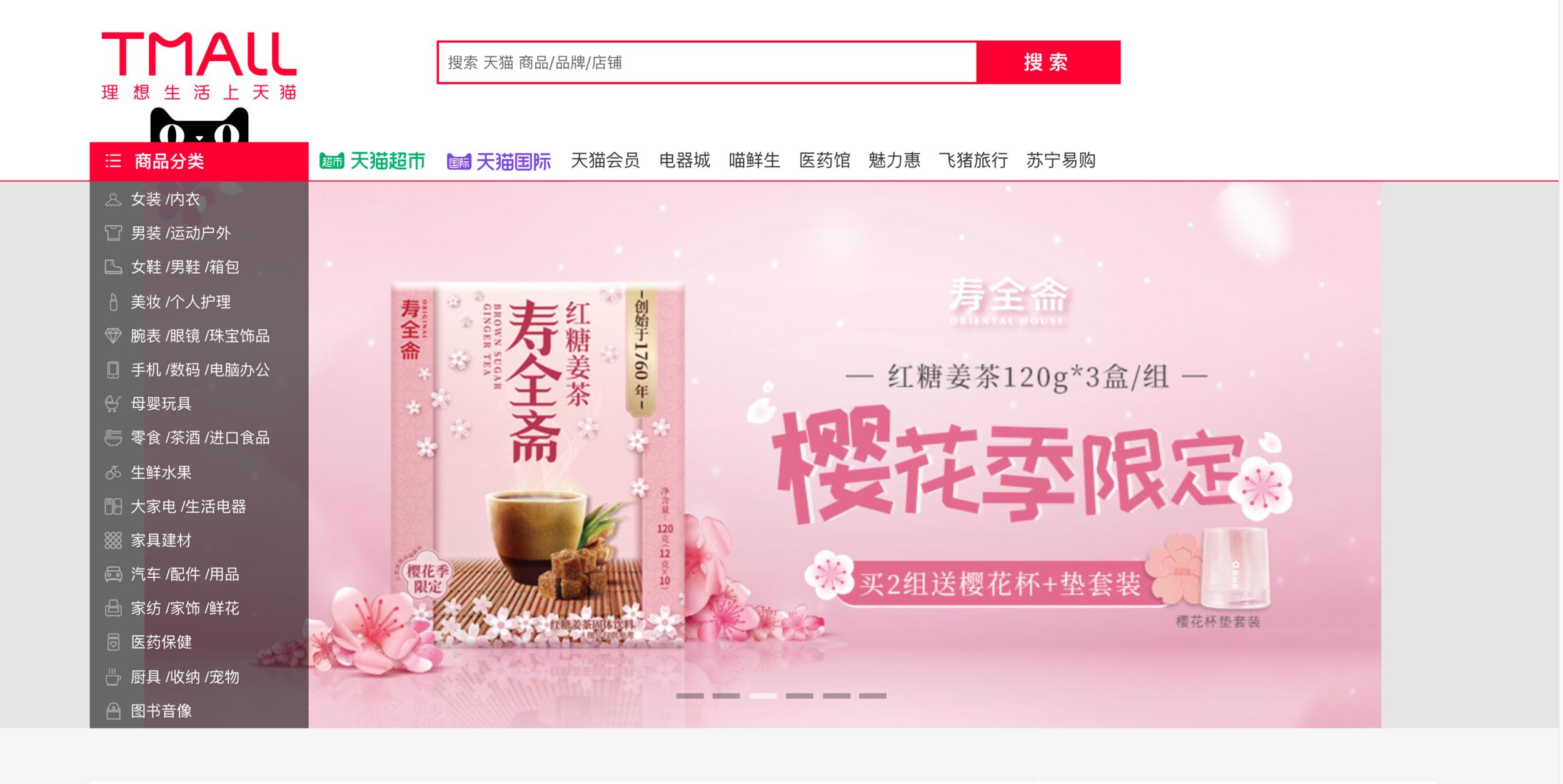 Page365-เว็บสั่งของจากจีน-Tmall.png