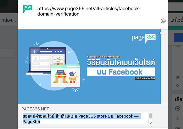 วิธีตรวจสอบว่าเว็บไซต์ของเราได้ยืนยันโดนเมนบน Facebook ผ่านหรือยัง