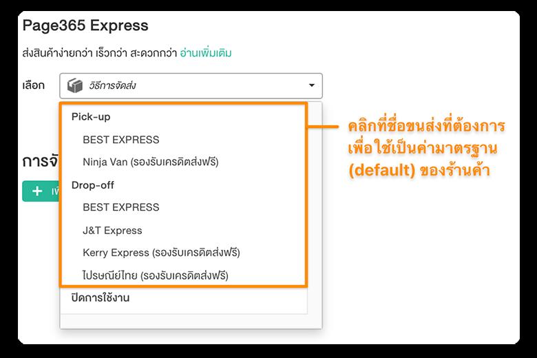 Page365-วิธีเปิดใช้งาน page365 express2.png