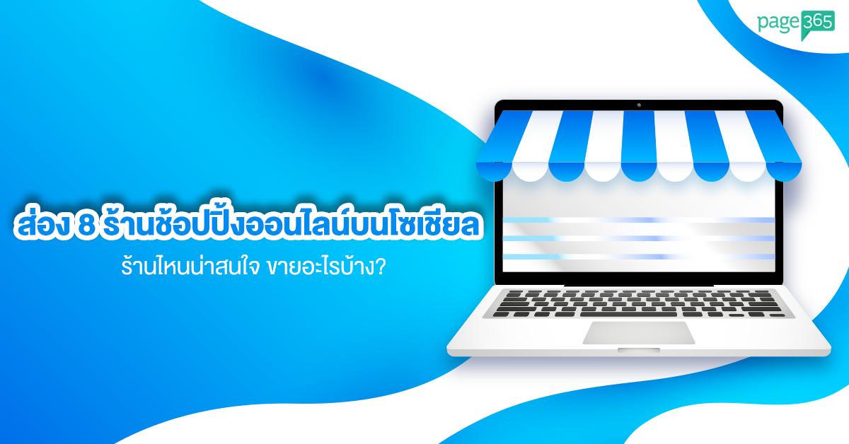 banner ช้อปปิ้งออนไลน์.png