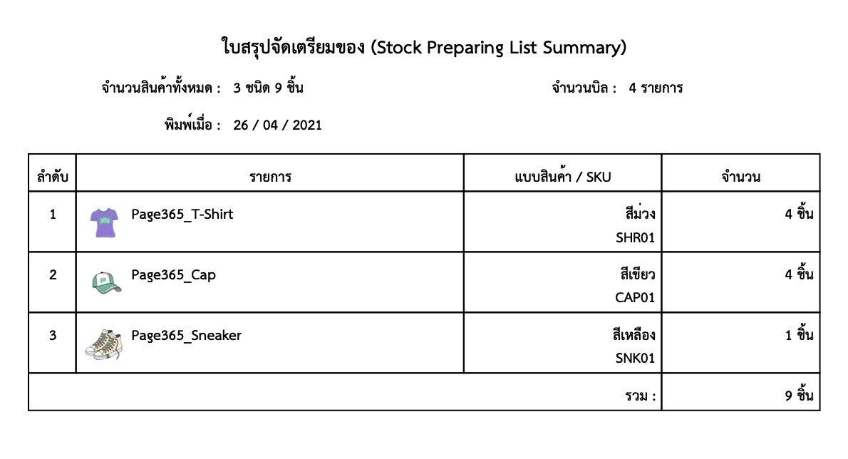 ใบสรุปจัดเตรียมของ (Stock Preparing List Summary) .jpeg