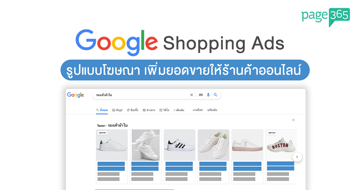 Page365 -Google Shopping ads.png